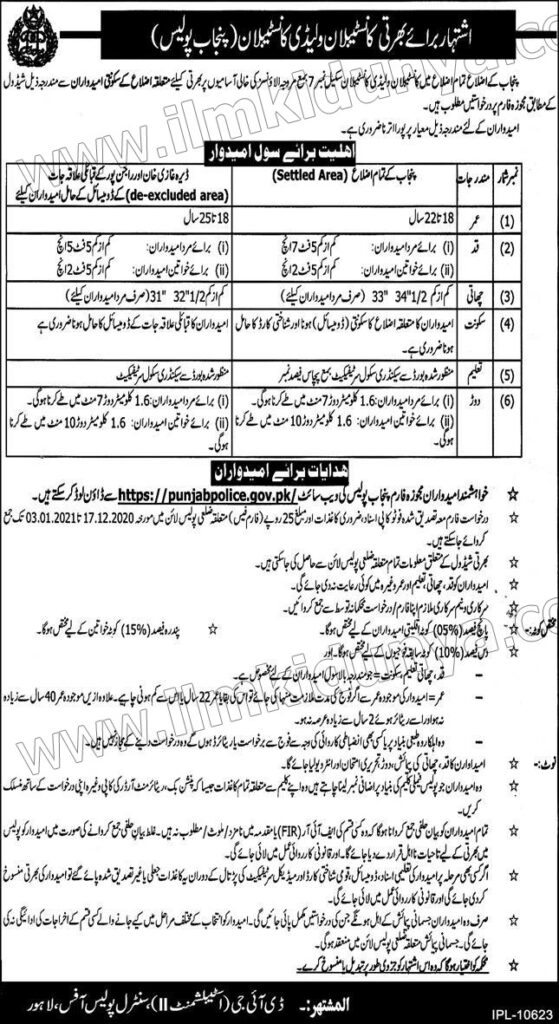 Driver Constable Jobs in Punjab Police