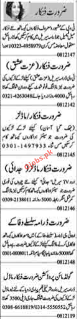 Acting Modeling Jobs in Lahore For Media Group