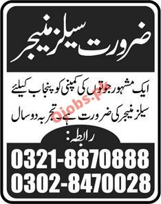 Sales Manager Job in Lahore 2021