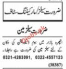 Sales & Marketing Staff Jobs in Lahore 2021