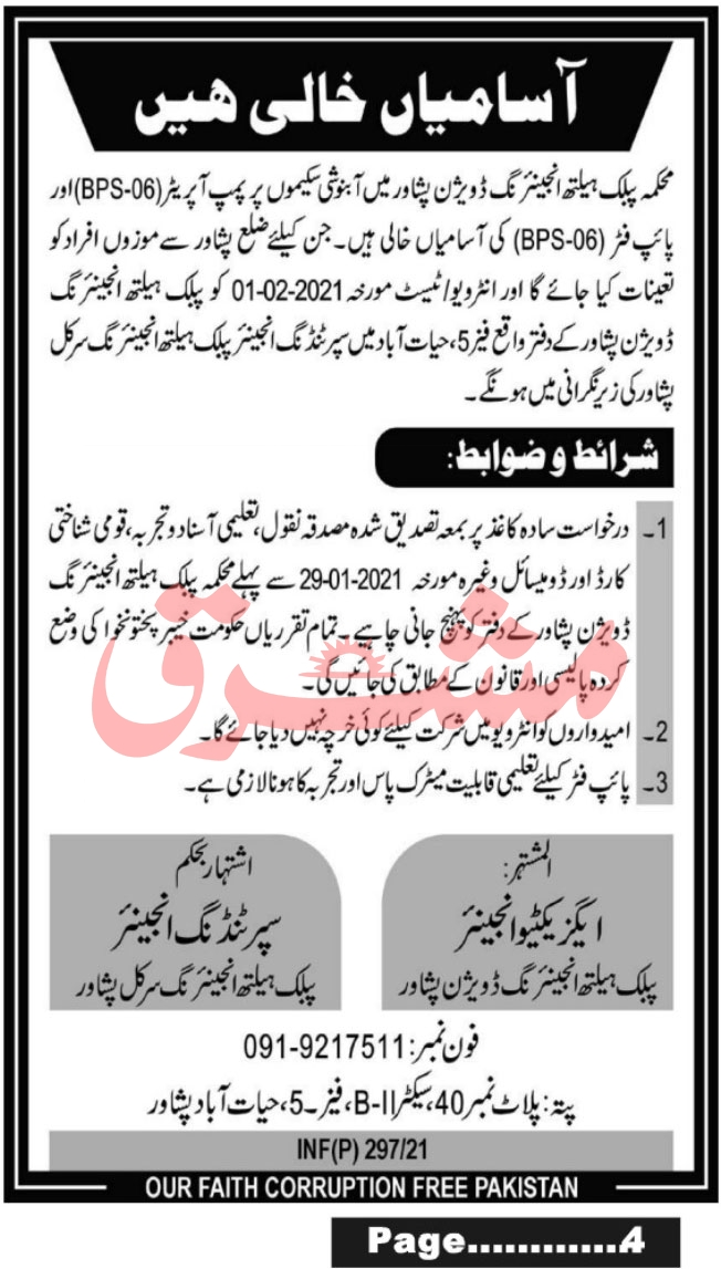 Public Health Engineering Division Jobs January 2021