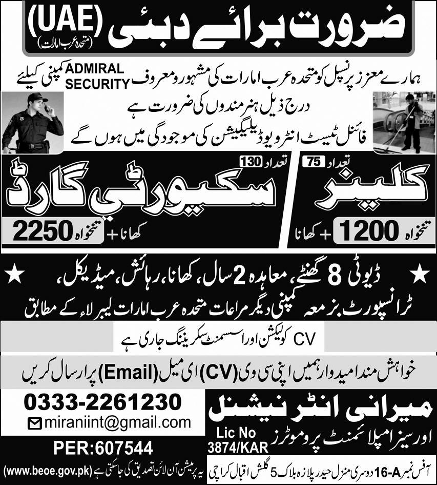 UAE Jobs 2021 For Security Guard