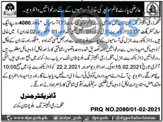 Agricultural Engineering Department Jobs in Quetta Balochistan 2021