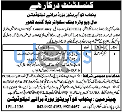 Punjab Cooperative Board for Liquidation (PCBL) Jobs in Lahore 2021