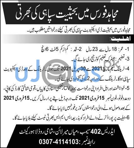 Join Mujahid Force As A Constables Jobs 2021