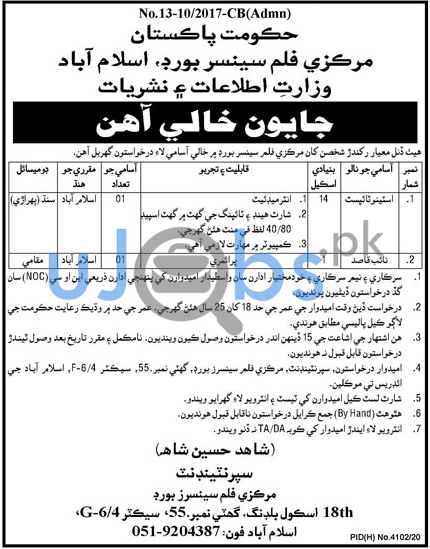 Ministry of Information & Broadcasting Islamabad Jobs 2021