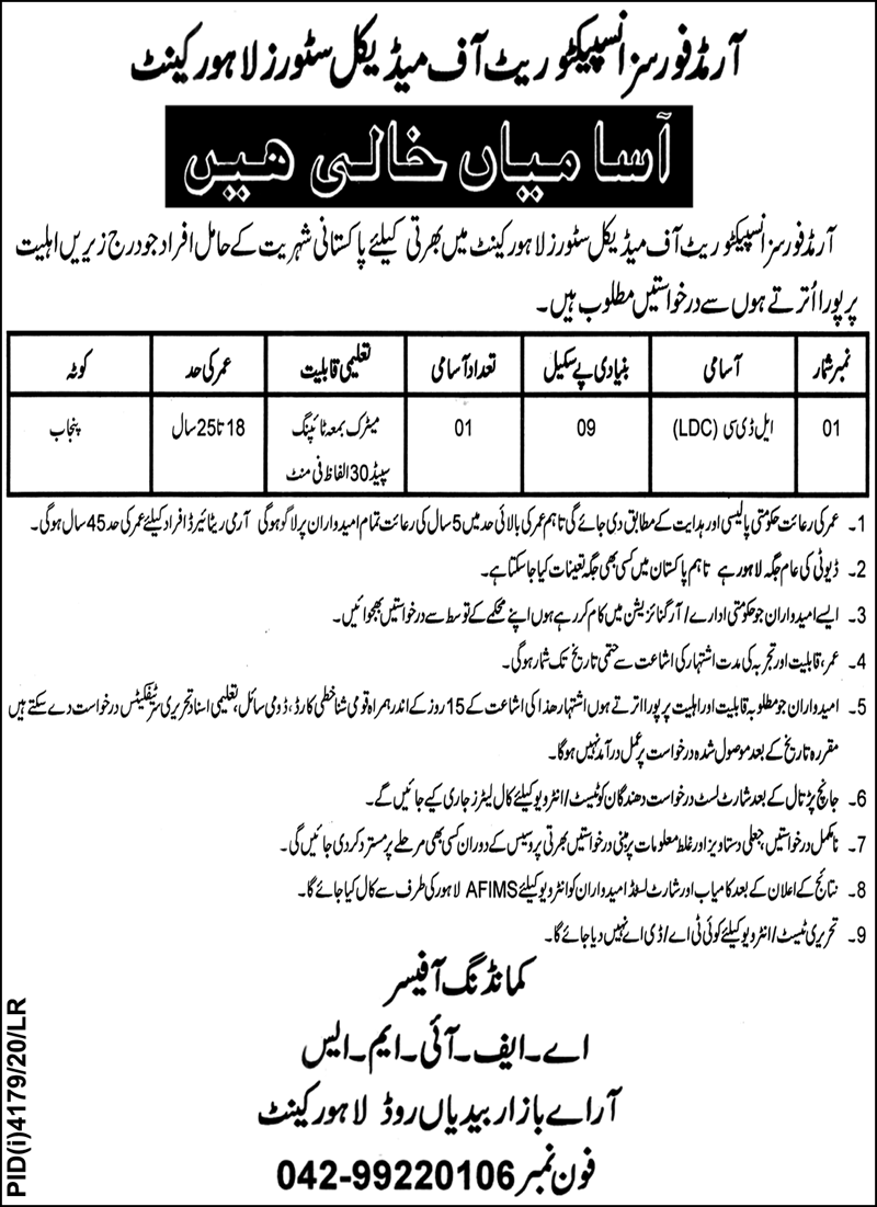 Armed Forces Inspectorate of Medical Stores Lahore Cantt Jobs 2021