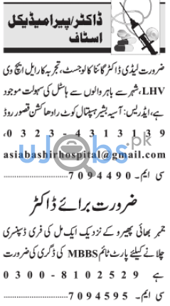 Doctor & Paramedical Staff Jobs in Lahore 2021