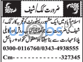 Cook Jobs 2021 in Islamabad