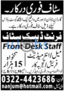 Front Desk Staff Jobs 2021 in Lahore