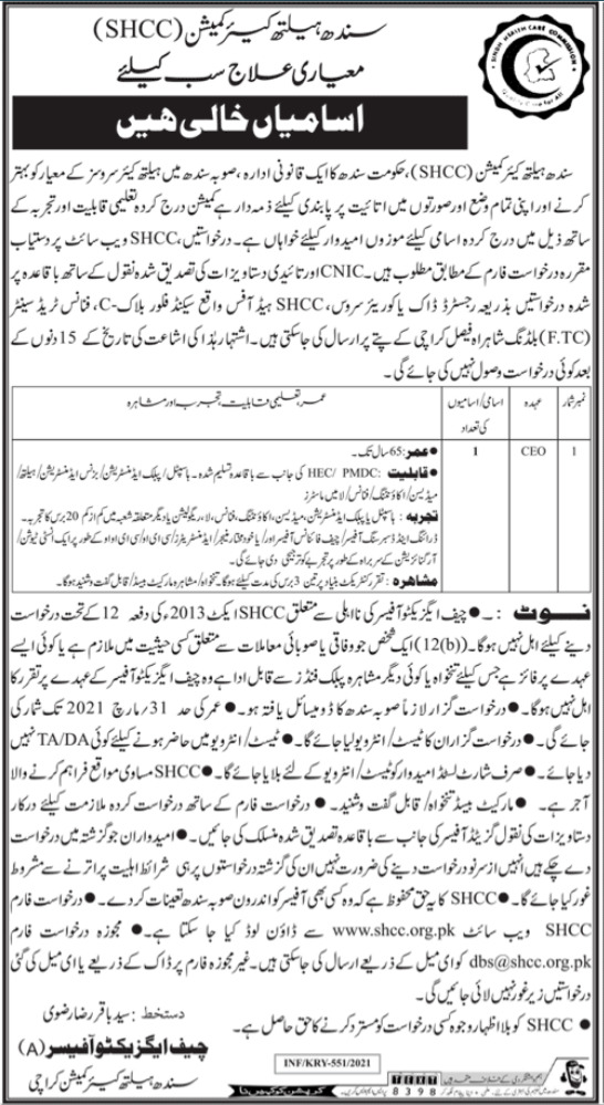 Sindh Healthcare Commission Karachi Jobs 2021 For CEO