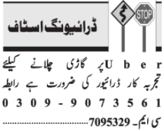 Driving Staff Jobs in Lahore 2021