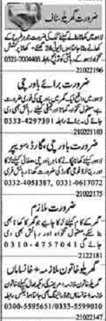 Daily Dunya Newspaper Classified House Staff Jobs in Lahore 2021