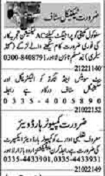 Daily Dunya Newspaper Classified Technical Staff Jobs in Lahore 2021