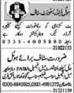 Daily Dunya Newspaper Classified Restaurant Staff Jobs in Lahore 2021
