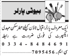 Jobs in Beauty Parlor Lahore 2021