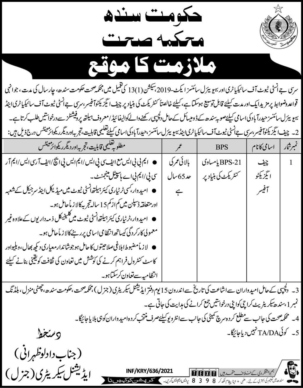 Health Department Jobs 2021 For CEO