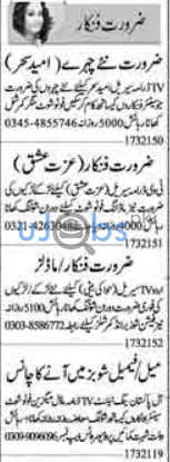 Latest Actor And Models Jobs in Lahore 2021