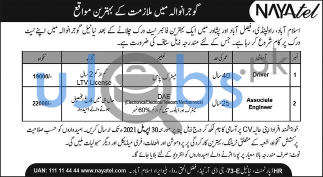 NAYAtel Pvt Limited Jobs in Gujranwala 2021 For Staff