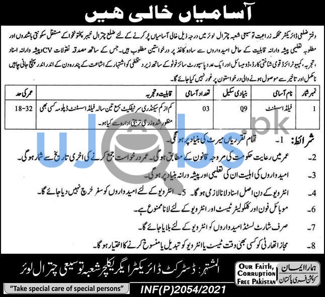 Field Assistant Job in Agriculture Department Chitral 2021
