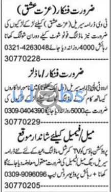 Actor and Model Jobs in Lahore 2021