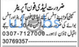 Lady Phone Operater Job in Lahore 2021