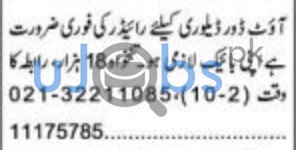 Rider Job in Karachi 2021 For Out-door Delivery