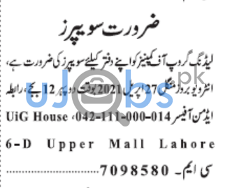 Sweeper Job in Lahore 2021