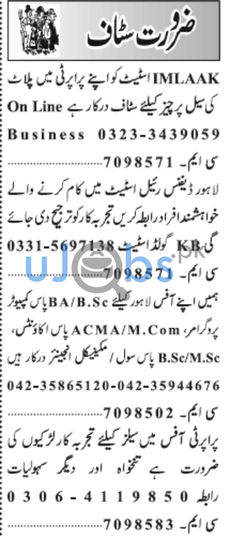Jang Newspaper Classified Jobs in Lahore 2021 For Male and Female Staff