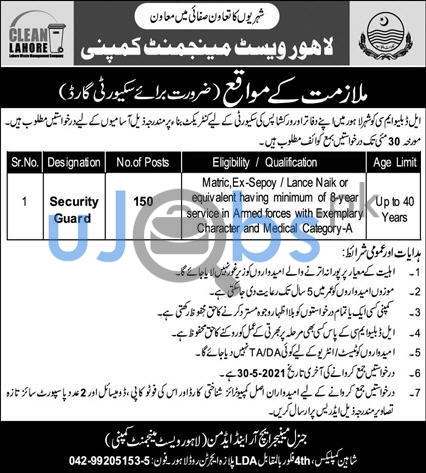 Lahore Waste Management Company Jobs 2021 For Security Guard