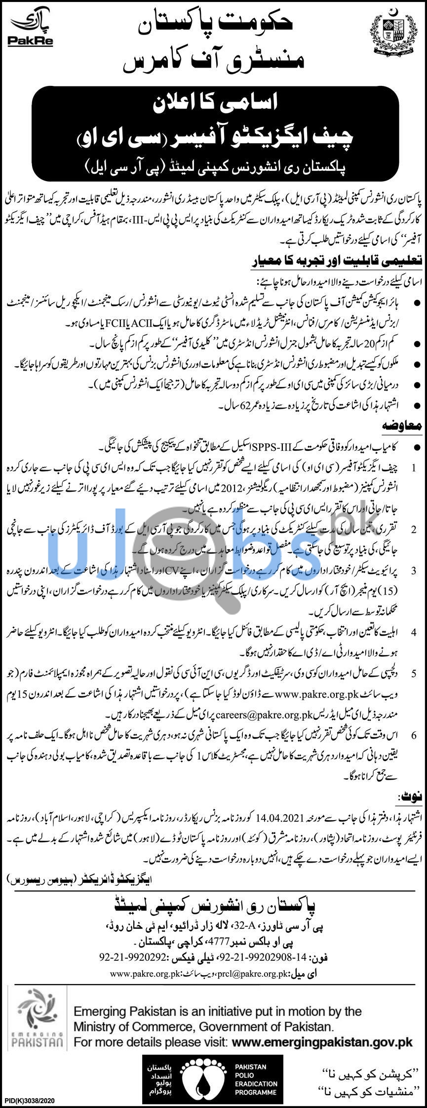 Pakistan Reinsurance Company Limited PRCL Karachi Jobs May 2021 For CEO