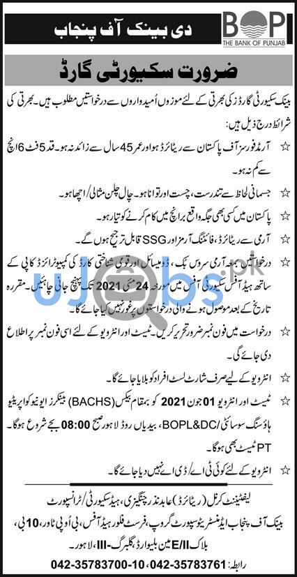 The Bank of Punjab Jobs in Lahore May 2021 For Security Guard