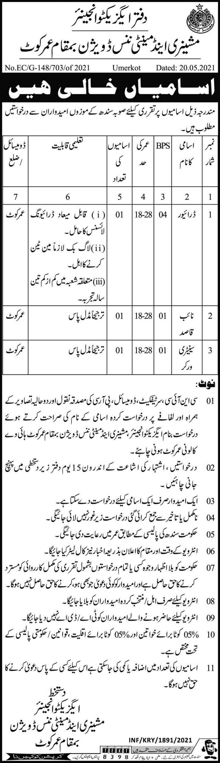 Government Jobs in Umerkot at Machinery and Maintenance Division 2021