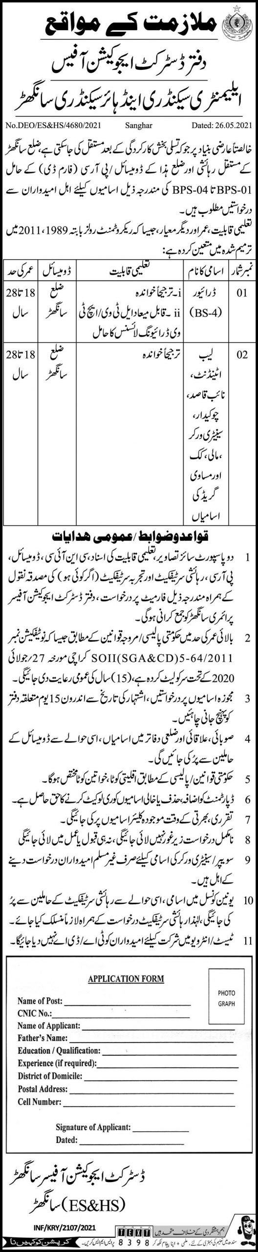 Elementary Secondary ES and Higher Secondary HS District Education Office Sanghar Jobs 2021