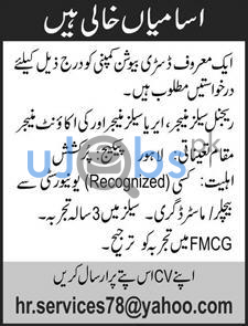 Regional Sales Manager Jobs in Lahore 2021