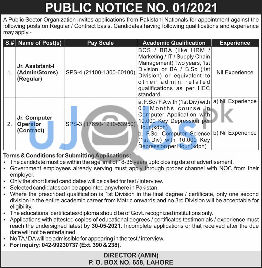 Government Jobs in Lahore For Assistant Admin 2021