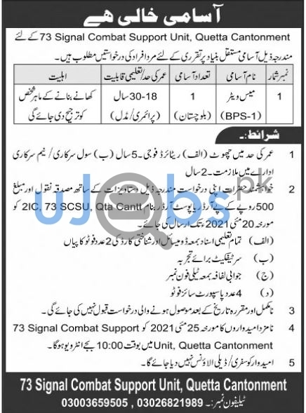 73 Signal Combat Support Unit Quetta Cantonment Jobs May 2021 For Mess Waiter