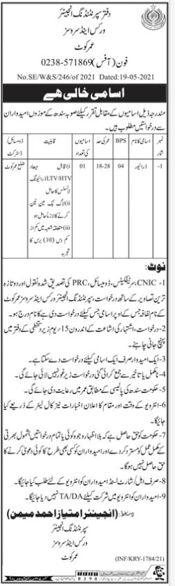 Government Jobs in Umerkot For Driver 2021