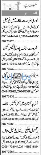 Male and Female Staff Jobs in Lahore June 2021
