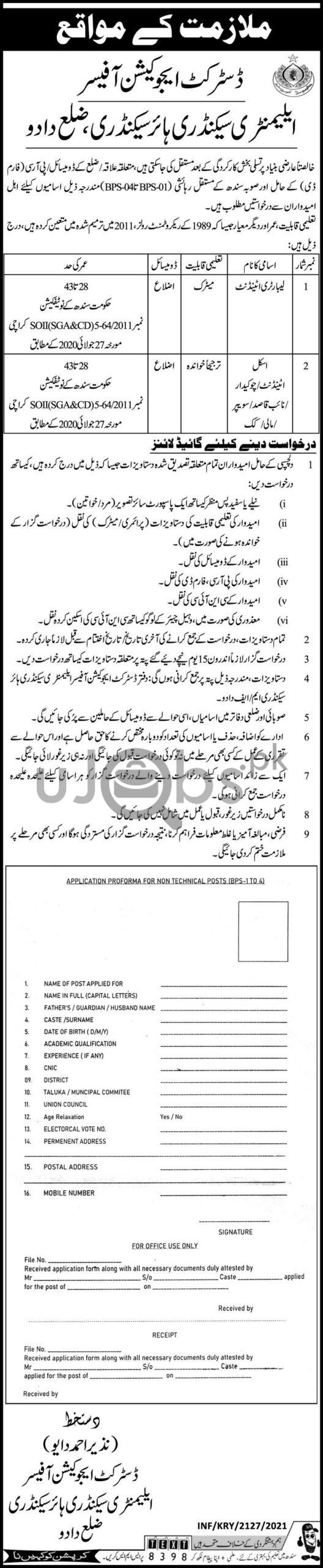 Elementary Secondary and Higher Secondary District Dawood Sindh Jobs 2021