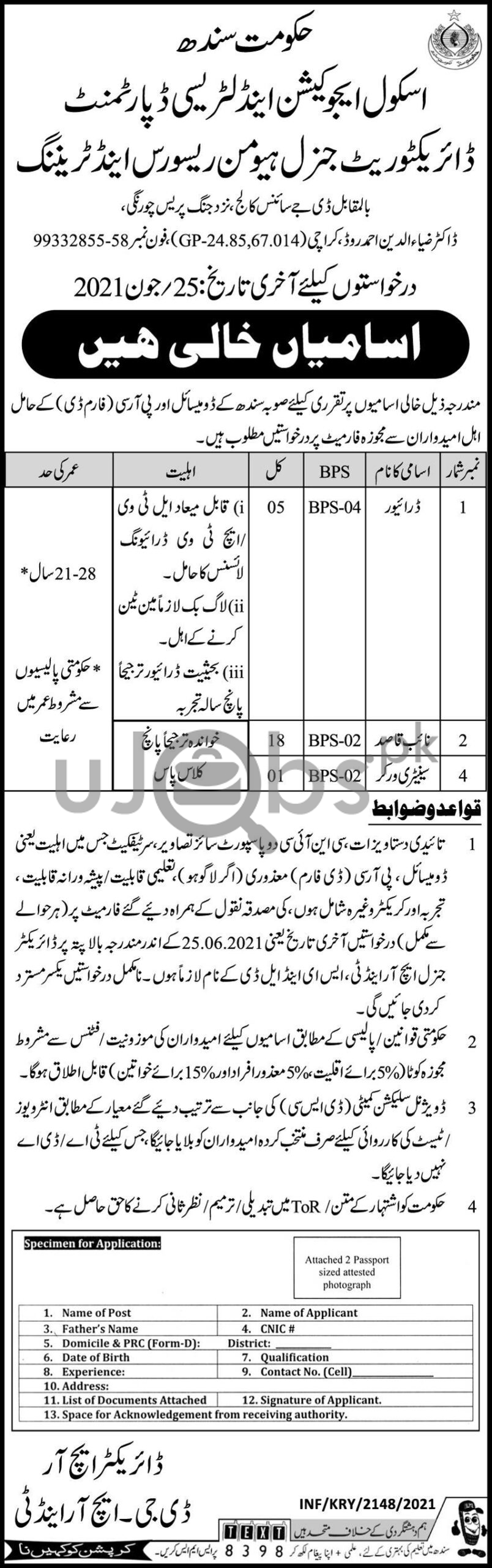 School Education and Literacy Department Sindh Government Jobs 2021