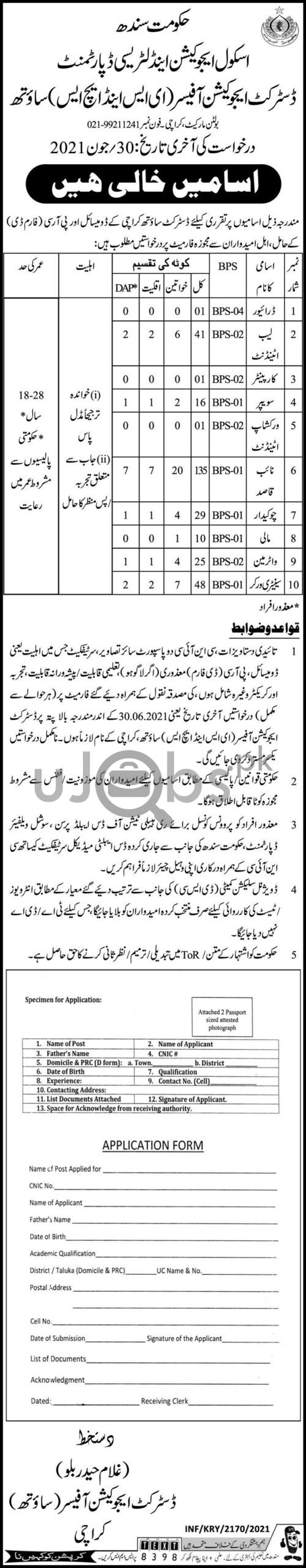 Sindh Government School Education and Literacy Department Jobs 2021 in Karachi