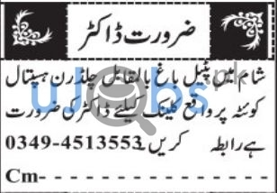 Lady Doctor LHV Jobs in Quetta 2021