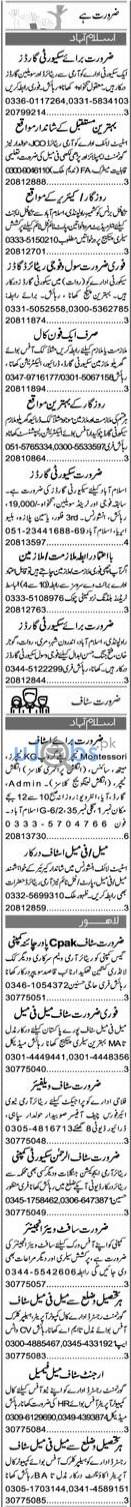 Daily Express Newspaper Classified Jobs in Islamabad June 2021