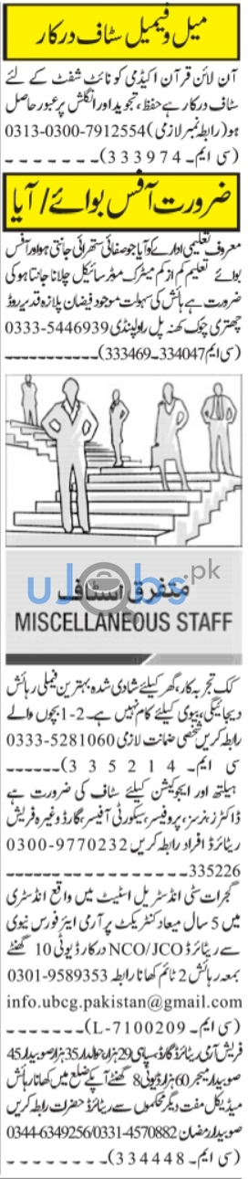 Daily Jang Newspaper Classified Jobs in Islamabad June 2021