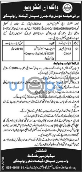 Government Data Entry Operator DEO Jobs in Rawalpindi 2021