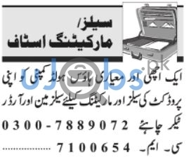 Sales and Marketing Staff Jobs in Lahore June 2021