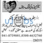 Sales and Marketing Staff Jobs In Faisalabad 2021