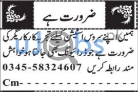 Service Station Workers Jobs in Quetta 2021 For Matric Pass Male