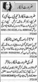 Actor and Model Jobs in Lahore July 2021